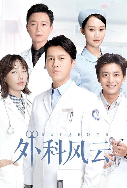 Surgeons Poster, 2017 Chinese TV drama series