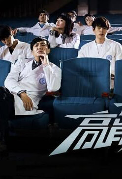 TOP High Energy Doctor Poster, 2017 Chinese TV drama series