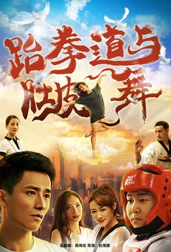 Taekwondo and Belly Dance Poster, 跆拳道与肚皮舞 2017 Chinese TV drama series