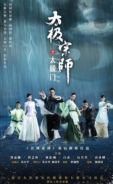 Tai Chi Poster, 2017 China TV drama series
