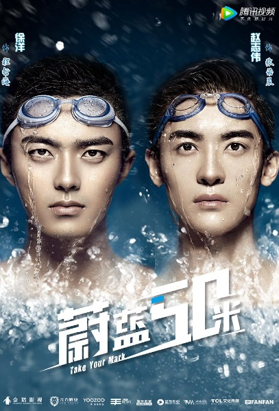 Take Your Mark Poster, 蔚蓝50米  2017 Chinese TV drama series