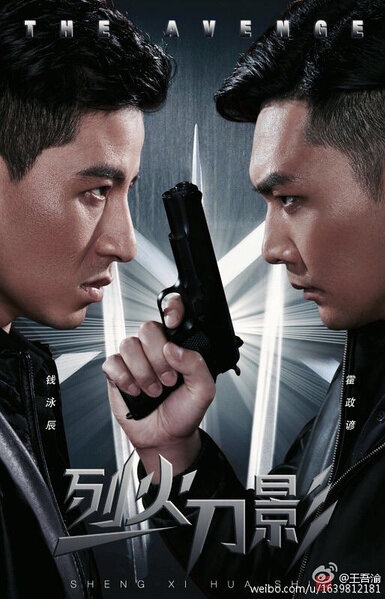 The Avenge Poster, 2017 Chinese TV drama series