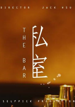 The Bar Poster, 2017 Taiwan TV drama series