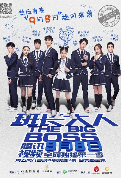 The Big Boss Poster, 班长大人 2017 Chinese TV drama series