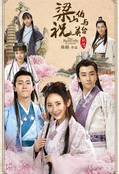 The Butterfly Lovers Poster, 梁山伯与祝英台新传 2017 Chinese TV drama series