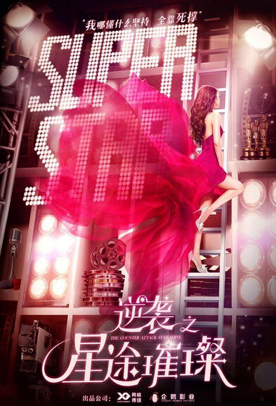 The Counter Attack Star Shine Poster, 2017 Chinese TV drama series