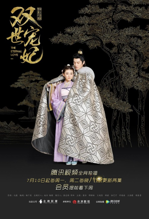 The Eternal Love Poster, 双世宠妃 2017 Chinese TV drama series
