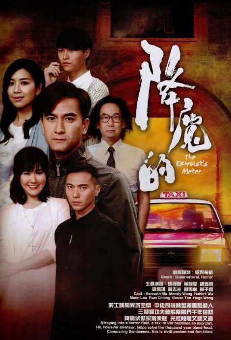 The Exorcist's Meter Poster, 2017 Hong Kong TV drama series