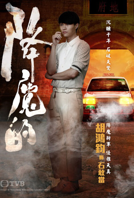 The Exorcist's Meter Poster, 2017 Chinese Hong Kong TV drama series