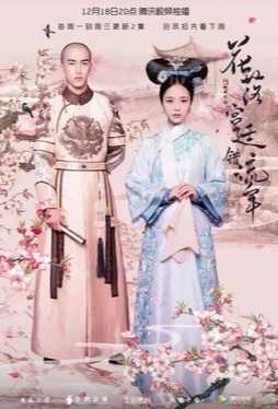 The Flowers Filled the Palace and Missed the Time Poster, 花落宫廷错流年 2017 Chinese TV drama series