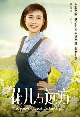 The Flowers and Distant Place Poster, 花儿与远方 2017 Chinese TV drama series