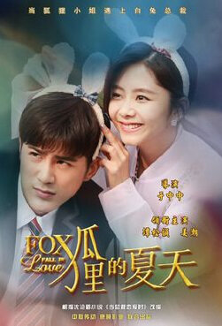 The Fox's Summer Poster, 2017 Chinese TV drama series