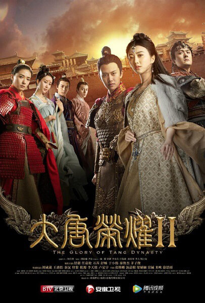 The Glory of Tang Dynasty 2 Poster, 2017 Chinese TV drama series