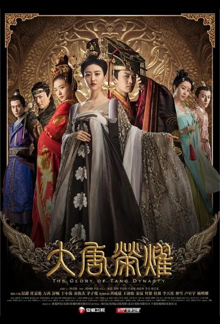 The Glory of Tang Dynasty Poster, 2017 Chinese TV drama series