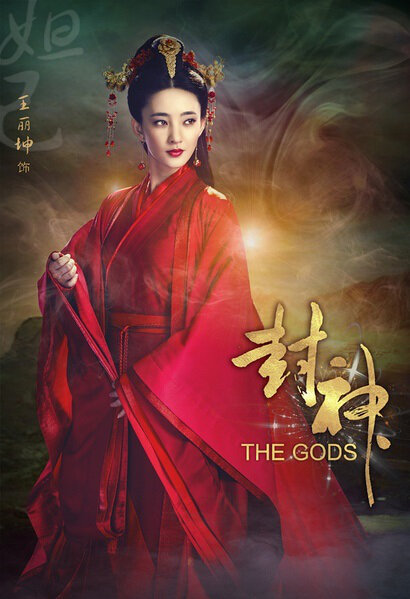 The Gods Poster, 2017 Chinese TV drama series