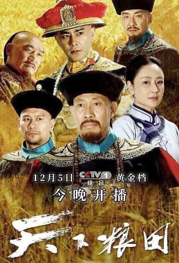 The Grainfield Poster, 天下粮田 2017 Chinese TV drama series