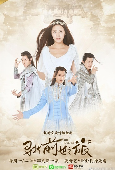 The Journey 2 Poster, 2017 Chinese TV drama series