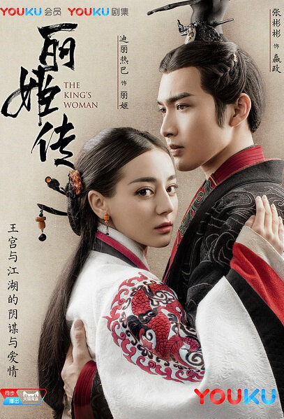 The King's Woman Poster, 2017 Chinese TV drama series