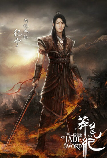 The Legend of Jade Sword Poster, 2017 Chinese TV drama series
