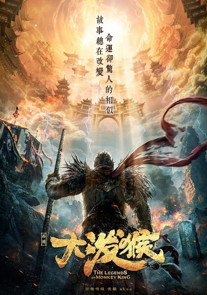 The Legends of Monkey King Poster, 2017 Chinese TV drama series