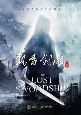 The Lost Swordship Poster, 2017 Chinese Action TV drama series