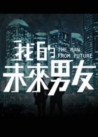 The Man from Future Poster, 2017 Taiwan TV drama series