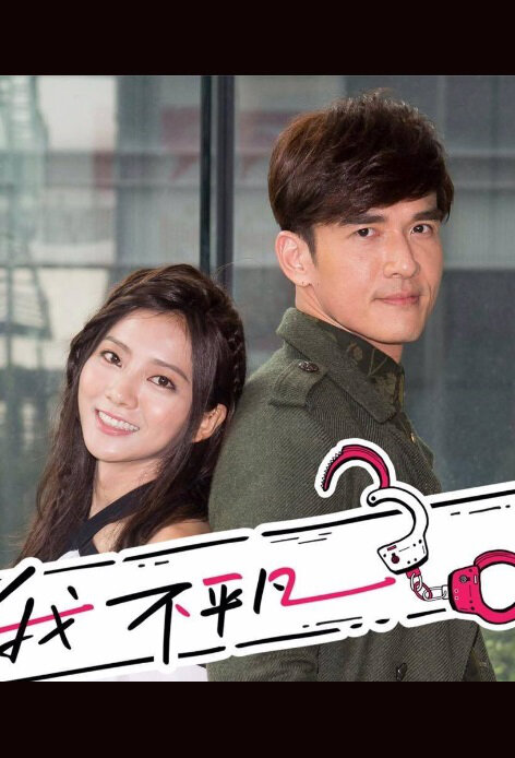 The Masked Lover Poster, 2017 Taiwan TV drama series
