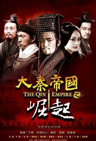 The Qin Empire 3 Poster, 大秦帝国之崛起 2017 Chinese TV drama series