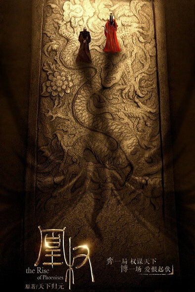 The Rise of Phoenixes Poster, 2017 Chinese TV drama series