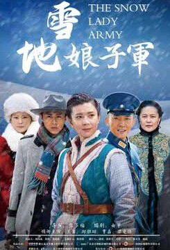 The Snow Lady Army Poster, 2017 Chinese TV drama series