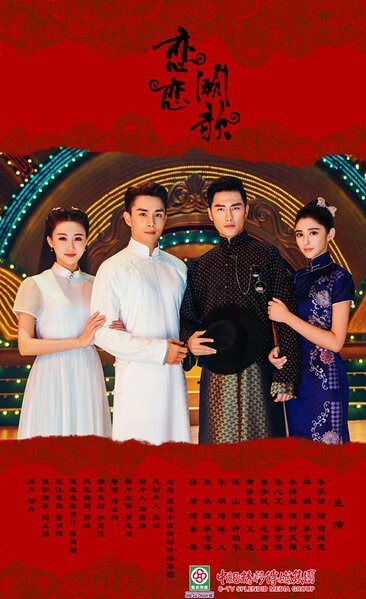 The Song Poster, 2017 TV drama series