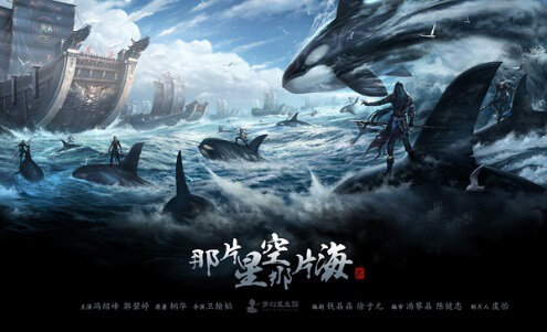 The Starry Night, The Starry Sea 2 Poster, 2017 Chinese TV drama series