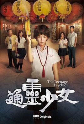 The Teenage Psychic Poster, 2017 Taiwan TV drama series