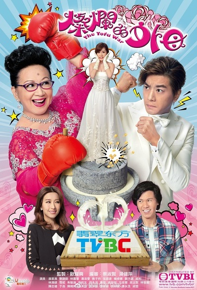 The Tofu War Poster, 2017 Hong Kong TV drama series
