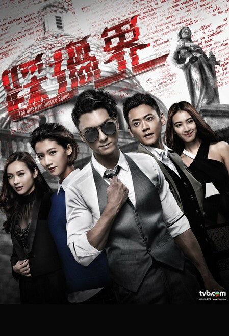 The Unlawful Justice Squad Poster, 2017 Hong Kong TV drama series