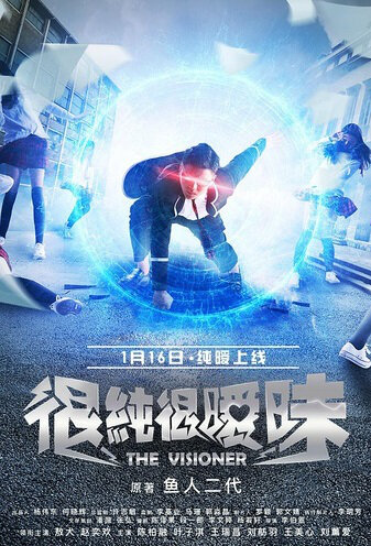 The Visioner Poster, 2017 Chinese TV drama series
