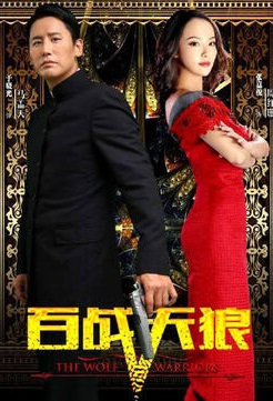 The Wolf Warriors Poster, 2017 Chinese TV drama series