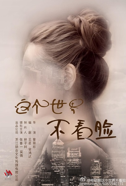 Beauty from Heart Poster, 2017 Chinese TV drama series