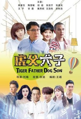 Tiger Father Dog Son Poster, 2017 Chinese TV drama series