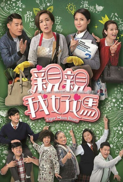 Tiger Mom Blues Poster, 2017 Hong Kong TV drama series