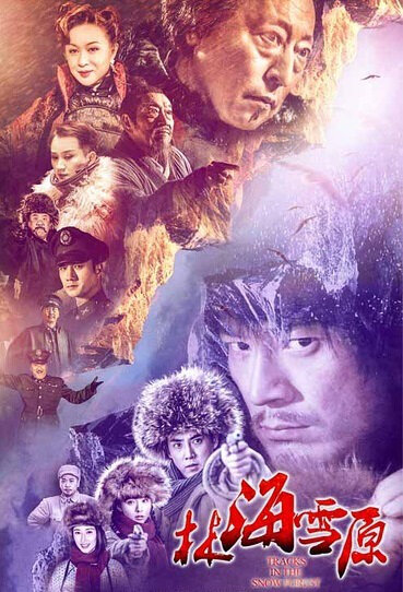 Tracks in the Snow Forest Poster, 2017 Chinese TV drama series