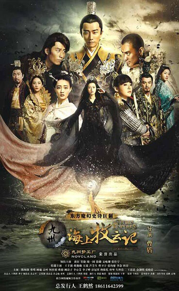 Tribes and Empires Poster, 九州·海上牧云记 2017 Chinese TV drama series