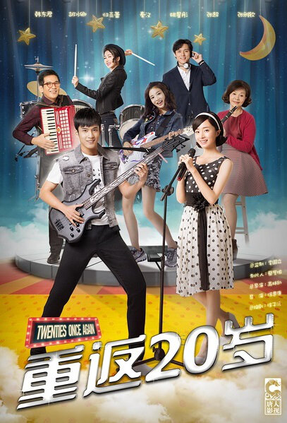 Twenties Once Again Poster, 2017 Chinese TV drama series