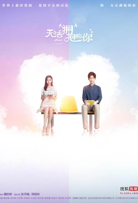 Unable to Embrace You Poster, 无法拥抱的你 2017 Chinese TV drama series