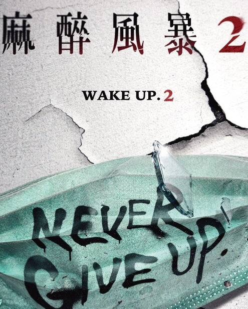 Wake Up 2 Poster, 2017 Chinese TV drama series