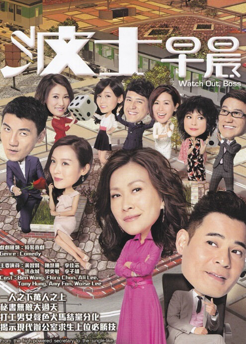 Watch Out, Boss Poster, 2017 Hong Kong TVB drama series