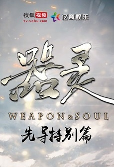 Weapon & Soul 2 Poster, 2017 Chinese TV drama series