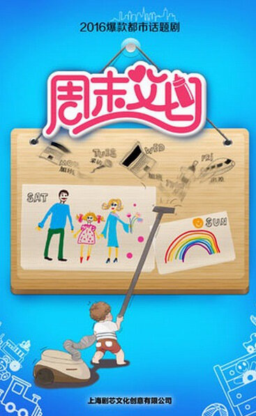 Weekend Parents Poster, 2017 Chinese Comedy TV drama Series