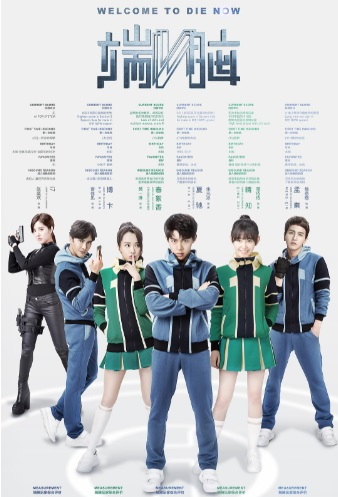 Welcome to Die Now Poster, 端脑 2017 Chinese TV drama series