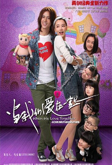When We Love Together Poster, 2017 Chinese TV drama series